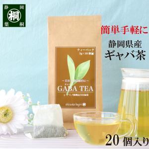 「ギャバロン茶ティーパック」3g×20ヶ 静岡産100% 国産 お茶の葉桐 毎日の健康茶に 静岡のお...