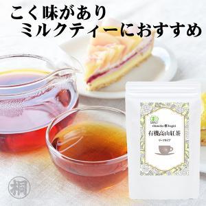 「繁田さんの高山紅茶 80g」 お茶の葉桐 JAS有機栽培 和紅茶 国産紅茶 静岡茶 茶葉 お茶っ葉 おちゃっぱ 紅茶 和紅茶 shizuokahagiricha