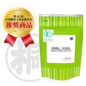 JAS有機栽培粉末緑茶 40g 静岡茶 日本茶 緑茶 煎茶 お茶 茶葉 粉末茶 shizuokahagiricha