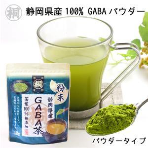 『静岡産マル桐粉末GABA茶』40g 静岡産100% 国産  健康志向 静岡茶 高級粉末茶 便利 簡単 マイボトルにも 急須いらず|shizuokahagiricha