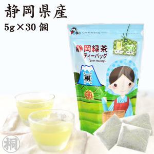 葉桐の静岡緑茶ティーバッグ 5g×30ヶ 静岡のお茶屋 煎茶 緑茶 静岡茶 お茶の葉桐 shizuokahagiricha