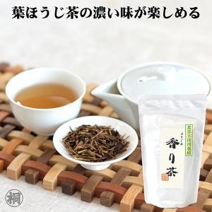 「香り茶」80g 葉ほうじ茶お茶の葉桐 農薬不使用栽培ほうじ茶 茶葉 日本茶 静岡茶 焙じ茶 静岡のお茶屋 shizuokahagiricha