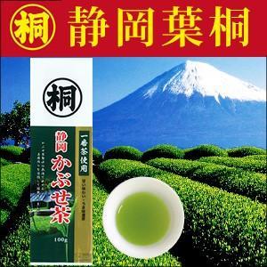 「一番茶 静岡かぶせ茶」100g お茶の葉桐 甘み・旨味成分「テアニン」たっぷり!緑茶 日本茶 煎茶 静岡のお茶屋 静岡茶 茶葉 お茶っ葉 おちゃっぱ|shizuokahagiricha