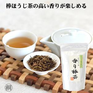 「香り棒茶」100g お茶の葉桐 農薬不使用栽培ほうじ茶 棒焙じ茶 静岡のお茶屋 国産茶葉 shizuokahagiricha