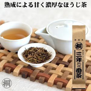 「三年熟成番茶 120g」 お茶の葉桐 棒焙じ茶リーフタイプ ほうじ茶 茶葉 棒焙茶 静岡のお茶屋|shizuokahagiricha