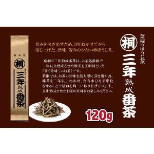 「三年熟成番茶 120g」 お茶の葉桐 棒焙じ茶リーフタイプ ほうじ茶 茶葉 棒焙茶 静岡のお茶屋|shizuokahagiricha|02