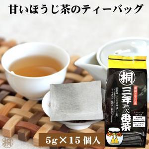「三年熟成番茶ティーバッグ」5g×15ヶ お茶の葉桐 ほうじ茶ティ−バッグ 棒焙茶 静岡のお茶屋 shizuokahagiricha