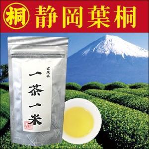 一茶一米 100g 農薬不使用栽培玄米茶 お茶の葉桐 日本茶 静岡茶 玄米緑茶 茶葉 静岡のお茶屋 shizuokahagiricha