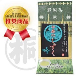「お茶のしずく 吟」 職人の匠技術によりブレンド 静岡茶の葉桐 煎茶 緑茶 静岡茶 新商品 shizuokahagiricha
