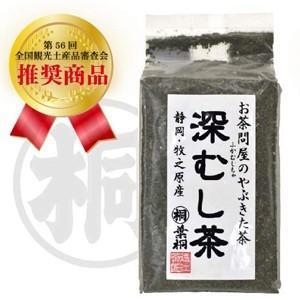やぶきた深むし茶500g 静岡茶 緑茶 深むし茶 煎茶 日本茶 葉桐 お茶 茶葉 深むし茶 深むし製法 深蒸し shizuokahagiricha