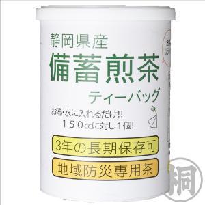 『備蓄煎茶ティーバッグ』2.5g×30袋 長期保存  冷温両用 防災用品 防災グッズ 非常用食品飲料 保存期間3年 ひも付きティーバッグ shizuokahagiricha