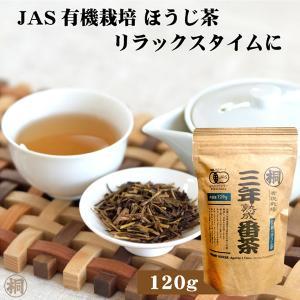 『葉桐 有機三年熟成番茶』120g JAS有機栽培 お茶の葉桐 番茶 棒ほうじ茶 有機 お茶 茶葉 お茶っ葉 おちゃっぱ   低カフェイン|shizuokahagiricha