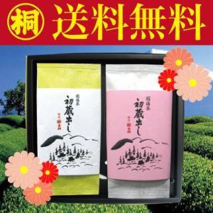 お茶の葉桐 お年賀ギフト 帰省土産に最適「招福茶 初蔵出し金銀セット 各100g」日本茶 緑茶 静岡茶ギフト
