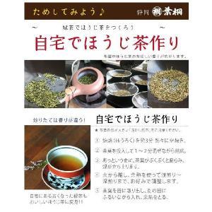 焙烙 ほうろく お茶の葉桐 今話題の茶器 自宅で簡単ほうじ茶作り 静岡のお茶屋|shizuokahagiricha|03