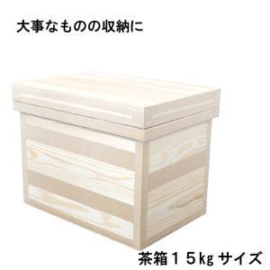 「茶箱15kg」高さ370mm 幅335mm 奥行き475mm お茶の葉桐 保管・収納に最適! スギ 杉|shizuokahagiricha
