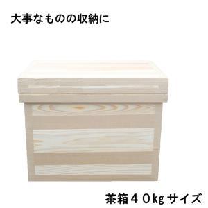 「茶箱40kg」高さ480mm 幅435mm 奥行き676mm お茶の葉桐 保管・収納に最適!スギ 杉|shizuokahagiricha
