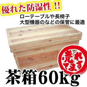 「茶箱60kg」高さ530mm 幅465mm 奥行き900mm 大きい箱 お茶の保管 お茶の葉桐 保管・収納に最適! スギ 杉|shizuokahagiricha