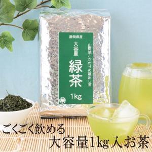 蔵出し煎茶1kg 緑茶 日本茶 静岡茶 日常茶 お茶っ葉 静岡のお茶屋 お茶の葉桐 ガッツリ大容量サイズ|shizuokahagiricha