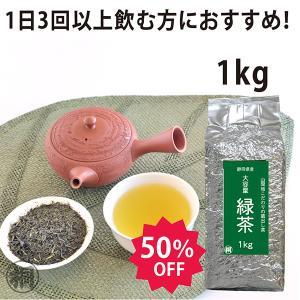 【大特価】 「蔵出し煎茶1kg」緑茶 日本茶 静岡茶 日常茶...