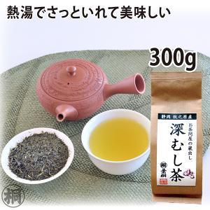 「蔵出し深むし茶」300g 大容量静岡産緑茶 日本茶 静岡茶 お茶っ葉 深蒸し緑茶 お茶の葉桐