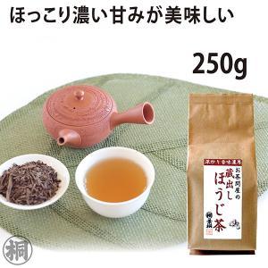 「蔵出しほうじ茶」250g 静岡産葉ほうじ茶 大容量タイプ 日本茶 静岡茶 茶葉 お茶っぱ 静岡のお茶屋お茶の葉桐