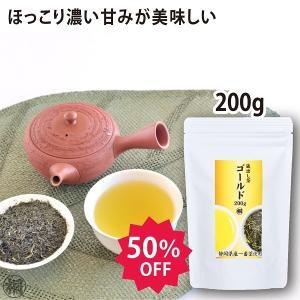 【大特価】[お茶問屋の蔵出し茶 ゴールド」200g 煎茶 緑茶 日本茶 静岡茶 茶葉 通販 お茶の葉桐 大容量高級茶