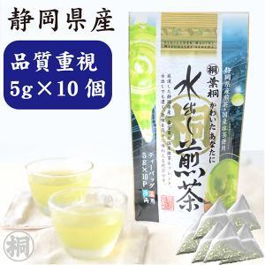 かわいたあなたに水出し煎茶ティーバッグ 5g×10ヶ お茶パック 煎茶 緑茶 静岡茶 静岡のお茶屋お茶の葉桐 shizuokahagiricha