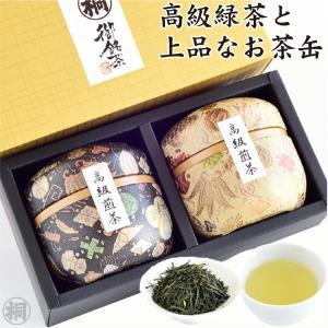 静岡茶ギフト 高級鈴子缶2個セット 贈り物に お茶の葉桐 煎茶 大川大間 かわいいお茶缶入り日本茶ギ...