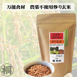 農薬不使用栽培 炒り玄米333g 玄米 玄米茶 オリジナル玄米 静岡茶 日本茶 煎茶 緑茶と合わせて 2021年産新米|shizuokahagiricha