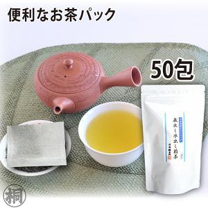 蔵出し水出しティーバッグ 5g×50ヶ 静岡茶 ティーバッグ 大容量 shizuokahagiricha