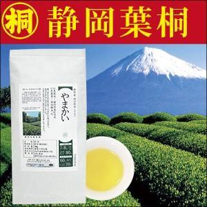 「お試しサイズ やまかい(山峡)」35g 静岡産煎茶 緑茶 茶葉 日本茶 高級茶 お試し 2021年産 shizuokahagiricha