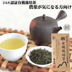 「葉桐の有機栽培茶」100g お茶の葉桐 有機栽培煎茶 無農薬 茶葉 静岡茶 緑茶 日本茶 お茶っ葉 おちゃっぱ|shizuokahagiricha