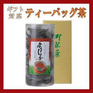 ほうじ茶ティーバッグ35包 1本/贈り物ギフト|shizuokaochaya