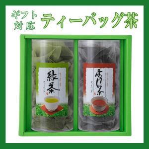 水出し緑茶&ほうじ茶 ティーバッグ 詰合せ/贈り物ギフト|shizuokaochaya
