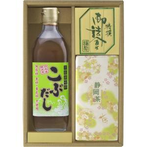 こぶだし1本&静岡茶200g【贈答用詰合せ】 shizuokaochaya