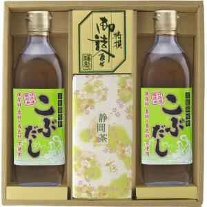 こぶだし2本&静岡茶200g 贈答用詰合せ shizuokaochaya