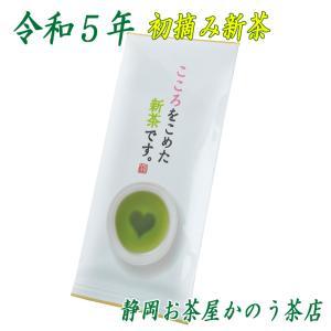 『玉鳳』100g (令和3年産)|shizuokaochaya