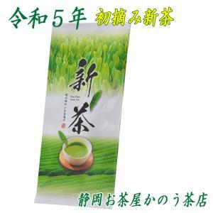 『天下一』100g (令和3年産)|shizuokaochaya