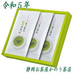 『玉鳳』100g×3袋 詰合せ (令和3年産)|shizuokaochaya