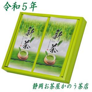 『天下一』100g×2袋 詰合せ (令和3年産)|shizuokaochaya