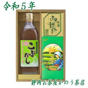 『2021年産新茶200g』&『こぶだし1本』詰合せ|shizuokaochaya