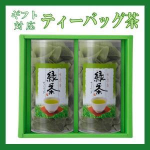 水出し緑茶ティーバッグ30包 2本/贈り物ギフト|shizuokaochaya
