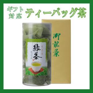 水出し緑茶ティーバッグ30包 1本/贈り物ギフト|shizuokaochaya