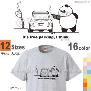 フリーパーキングTシャツ フリーダムな生き方を目指す人へ ちょい悪パンダが道路で炸裂!  おしゃれアニマル雑貨 シンプル クスッと笑える sho-koma