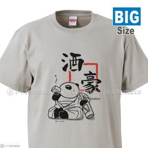 酒豪Tシャツ 大きいサイズXXL・XXXL とにかく飲める 強い 酒飲み 日本酒好き ちょい悪パンダが地酒をたしなむ和風オリジナル酒造T 家飲み 和柄 漢字Tシャツ|sho-koma