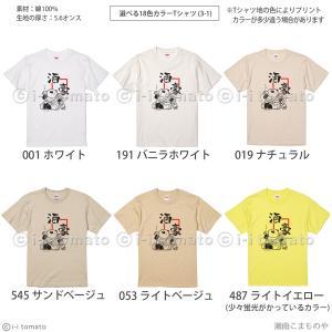 酒豪Tシャツ 大きいサイズXXL・XXXL とにかく飲める 強い 酒飲み 日本酒好きの方に ちょい悪パンダが地酒をたしなむ和風オリジナル酒造T 和柄 漢字Tシャツ|sho-koma|03