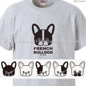 フレンチブルドッグTシャツ 子供-大人XL 選べるフレブル6タイプ パイド ブリンドル クリーム パンチ フォーン お出かけ おそろい カジュアル プレゼント 犬 sho-koma