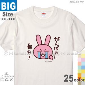 頑張れ自分!Tシャツ 大きいサイズXXL・XXXL しんどいけれど、頑張っているあなたを応援 運動会 体育祭 クラスTシャツ 合格祈願ギフト 受験 励まし|sho-koma