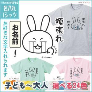 名入れ 頑張れ!(A)Tシャツ キッズ─大人 頑張る方に 応援メッセージ  必勝 受験 試験  運動会 体育祭 クラスTシャツ ウサギ ゆるキャラ プレゼント おそろい|sho-koma