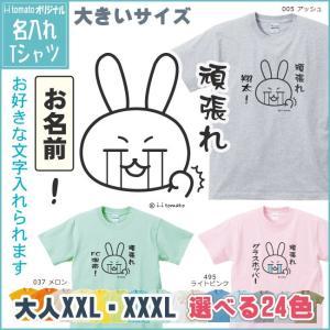 名入れ 頑張れ!(A)Tシャツ 大きいサイズXXL・XXXL 頑張る方に 応援メッセージ  必勝 受験 試験  運動会 体育祭 クラスTシャツ ウサギ ゆるキャラ プレゼント|sho-koma
